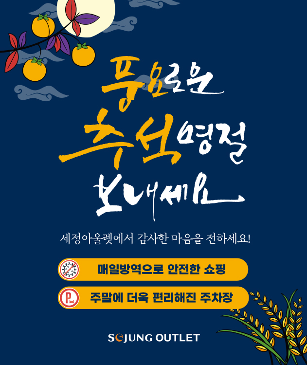 http://www.sejung-outlet.co.kr/bs/se2/imgup/16006589890921_세정아울렛_추석_팝업장.jpg
