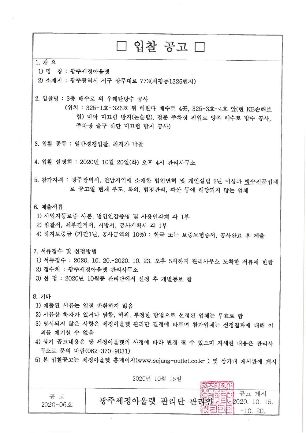 http://www.sejung-outlet.co.kr/bs/se2/imgup/1602729127입찰공고(3층_배수로외_방수공사).hwp.jpg