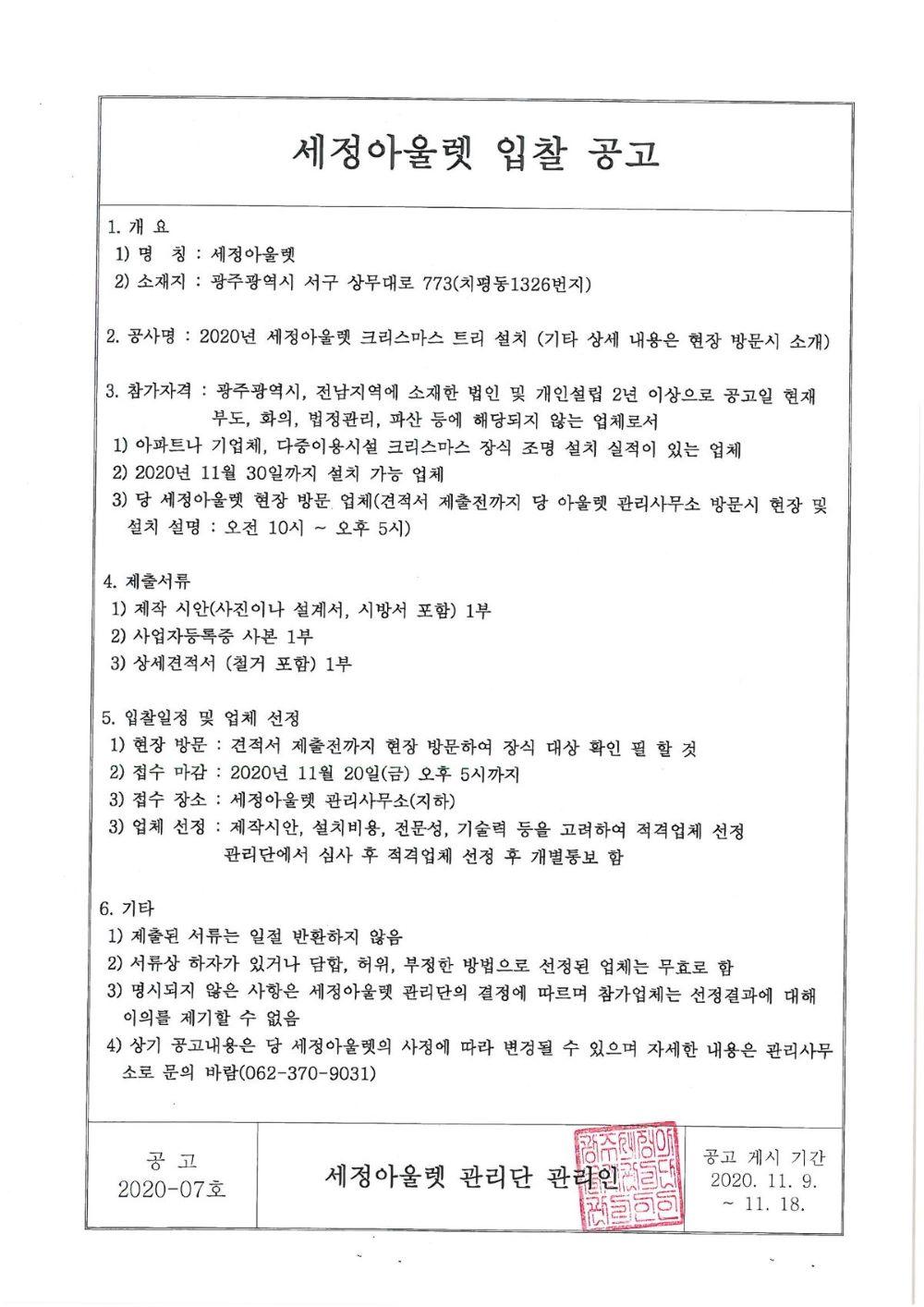 http://www.sejung-outlet.co.kr/bs/se2/imgup/1604898966입찰공고(2020년_크리스마스_설치).jpg